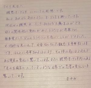 真弓_6_16