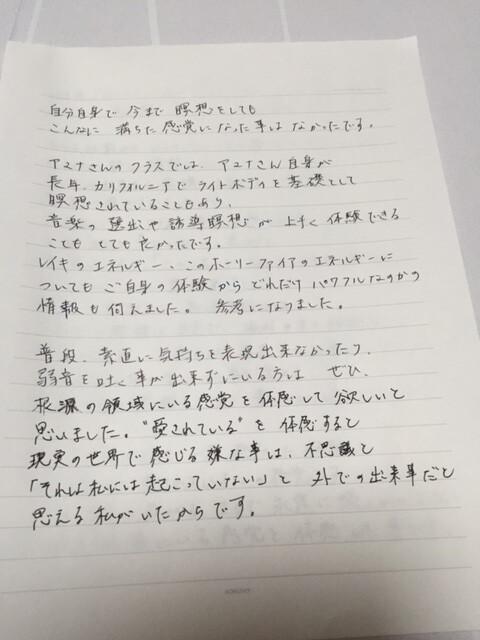 170120体験談_辰巳_2