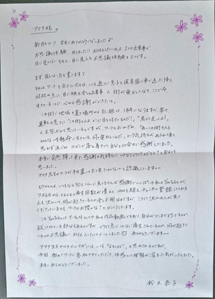 160706_鈴木泰子