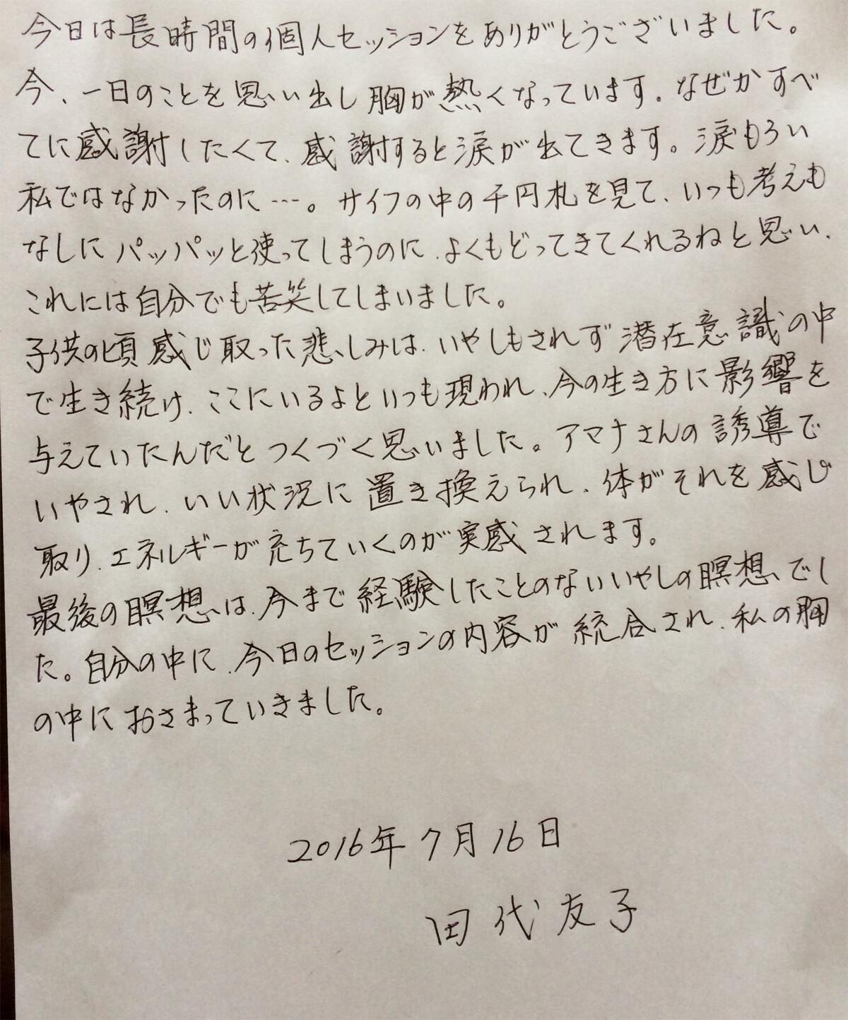160716_Tashiro