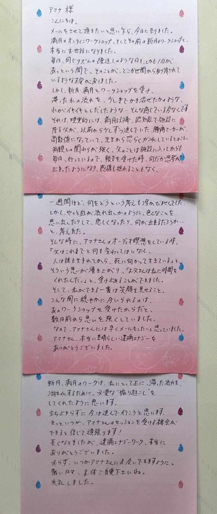 160712_八木香奈子2