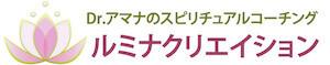 スピリチュアルヒーリングとスピリチュアルコーチングのDr.アマナ